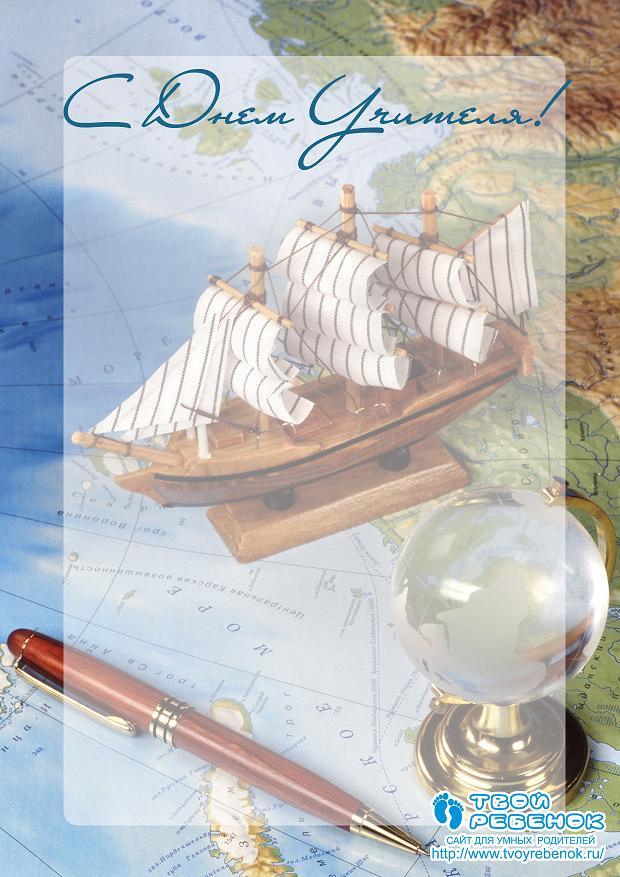 День географа поздравление с 225